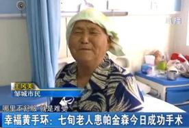 幸福黄手环:七旬老人患帕金森今日成功手术