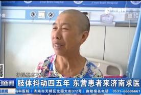 肢体抖动四五年,东营患者来济南求医