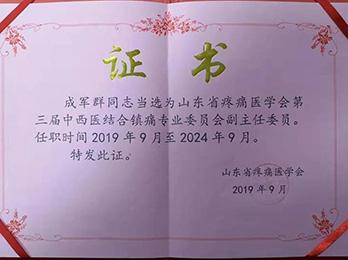 成军群当选山东省疼痛医学会委员会副主委